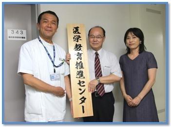 医学教育推進センターの標札を上掲しました