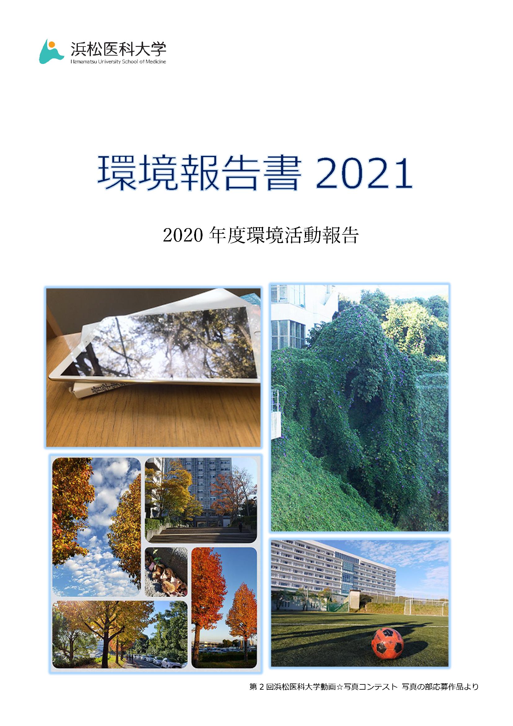 2021年度環境報告書(2020年度環境活動報告)