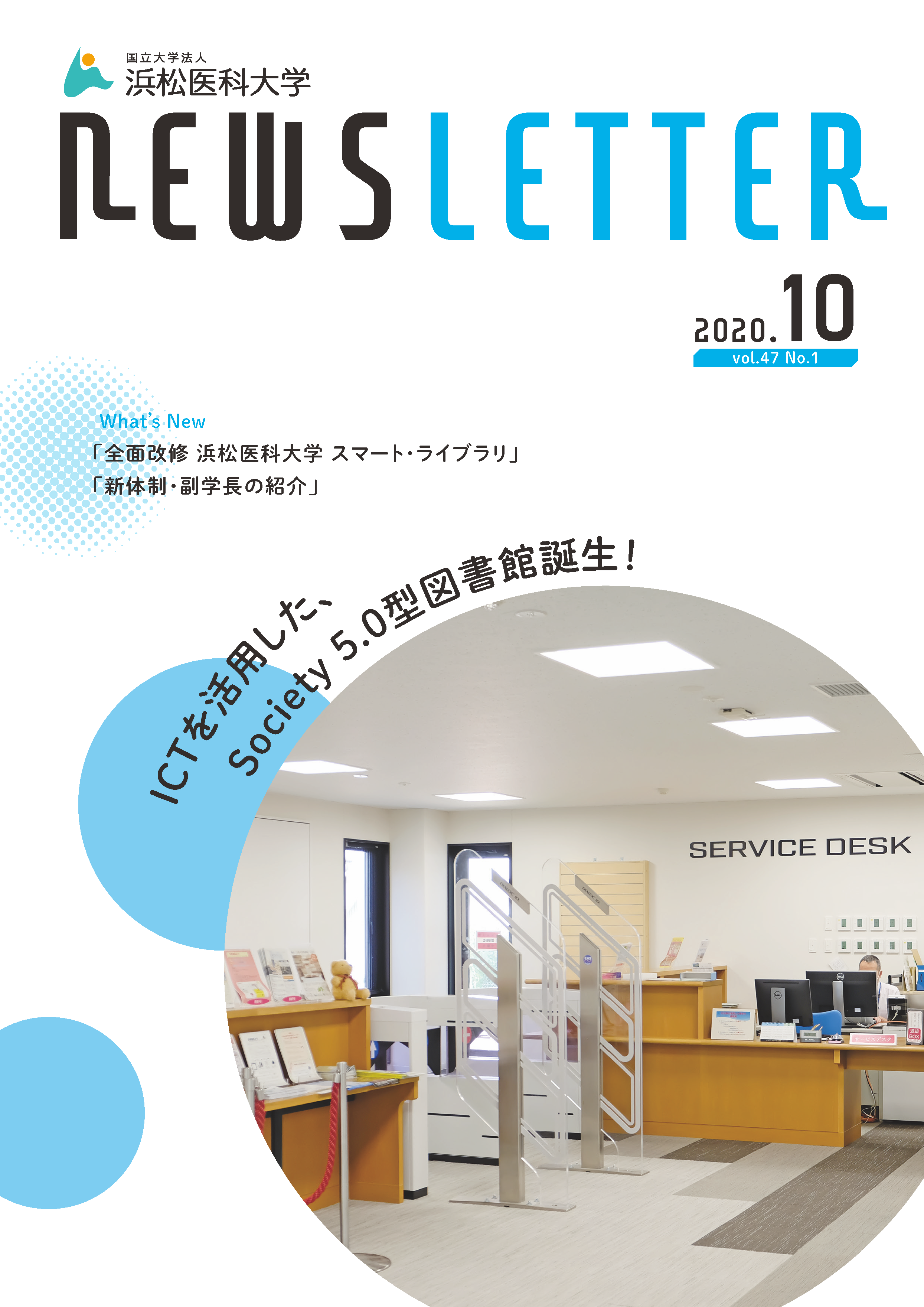 NEWSLETTER 2020.10月発行 Vol.47 No.1(PDF)