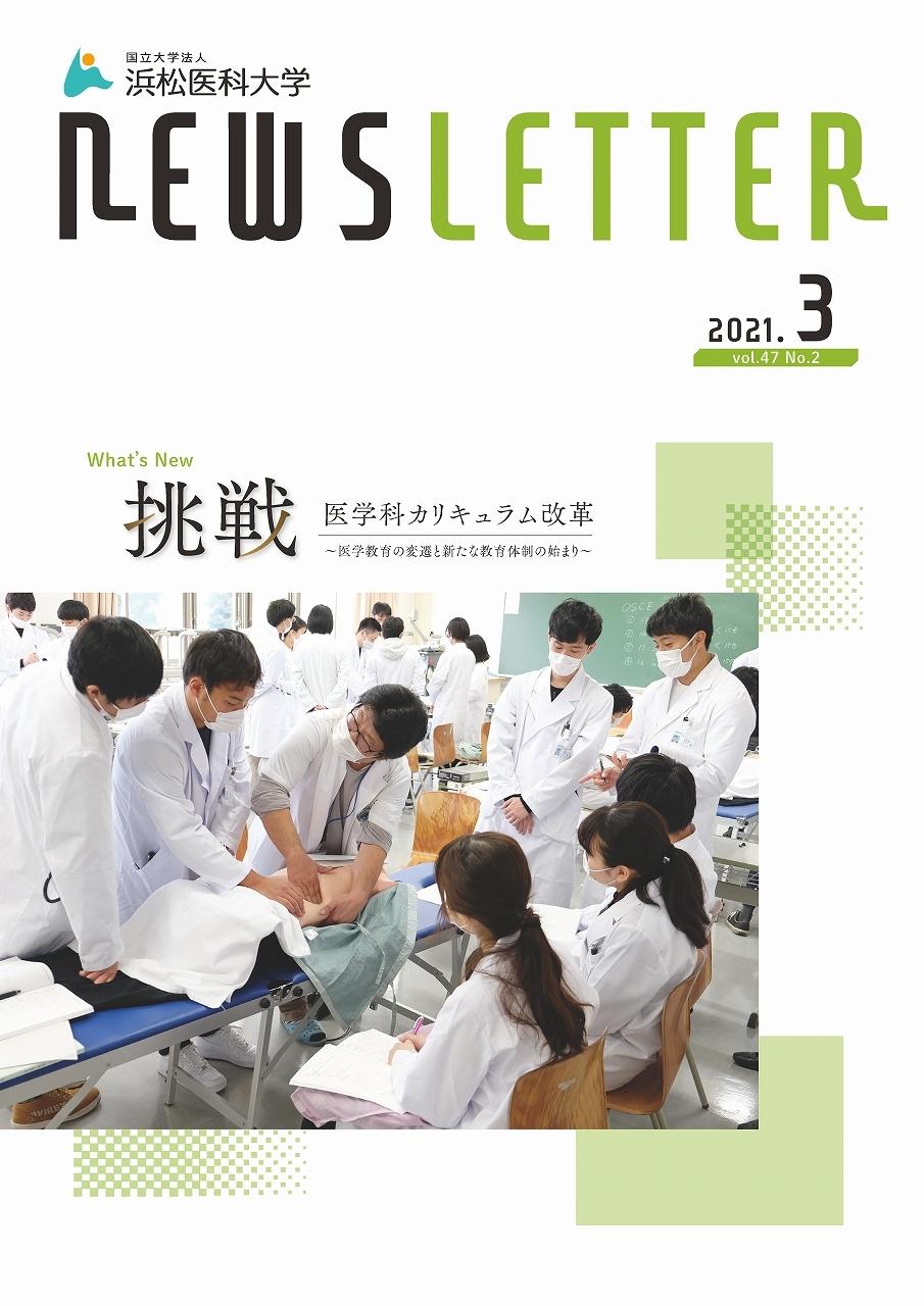 NEWSLETTER 2021.3月発行 Vol.47 No.2(PDF)