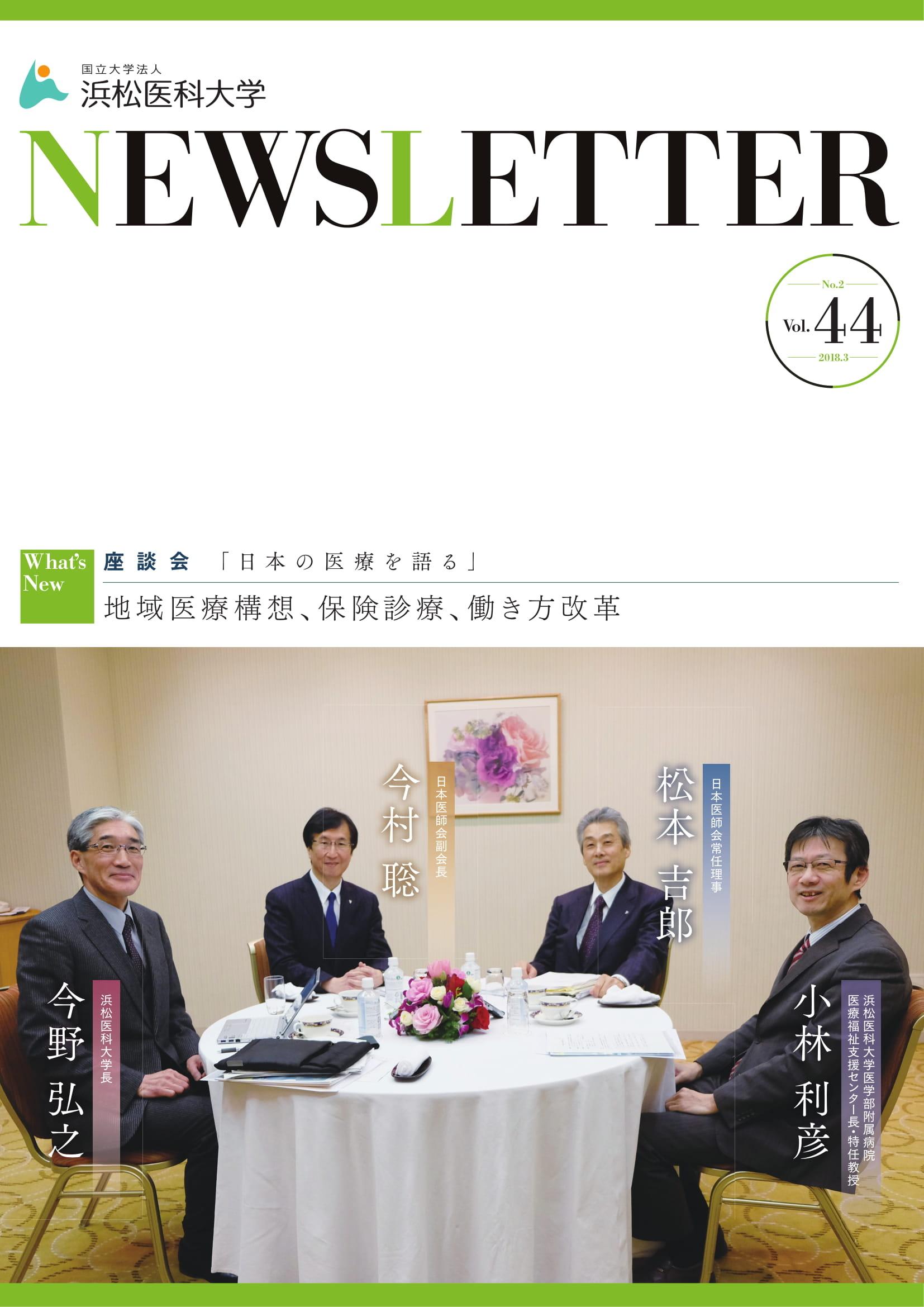 NEWSLETTER 2018.3月発行 Vol.44 No.2(PDF)