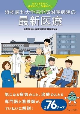 浜松医科大学医学部附属病院の最新医療