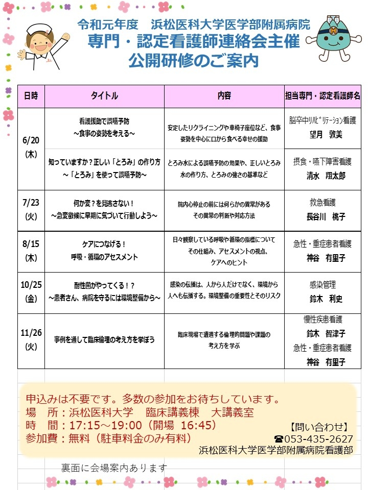 https://www.hama-med.ac.jp/hos/cent-clin-fac/52a6a28dc952725228133e69177cb2f6.jpg