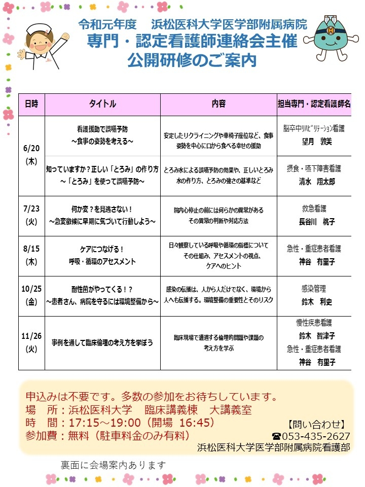 https://www.hama-med.ac.jp/hos/cent-clin-fac/52a6a28dc952725228133e69177cb2f6_1.jpg