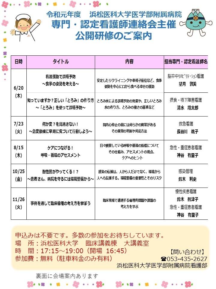 https://www.hama-med.ac.jp/hos/cent-clin-fac/52a6a28dc952725228133e69177cb2f6_2.jpg