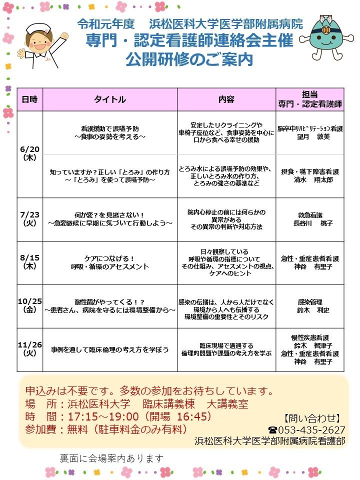 https://www.hama-med.ac.jp/hos/cent-clin-fac/52a6a28dc952725228133e69177cb2f6_3.jpg