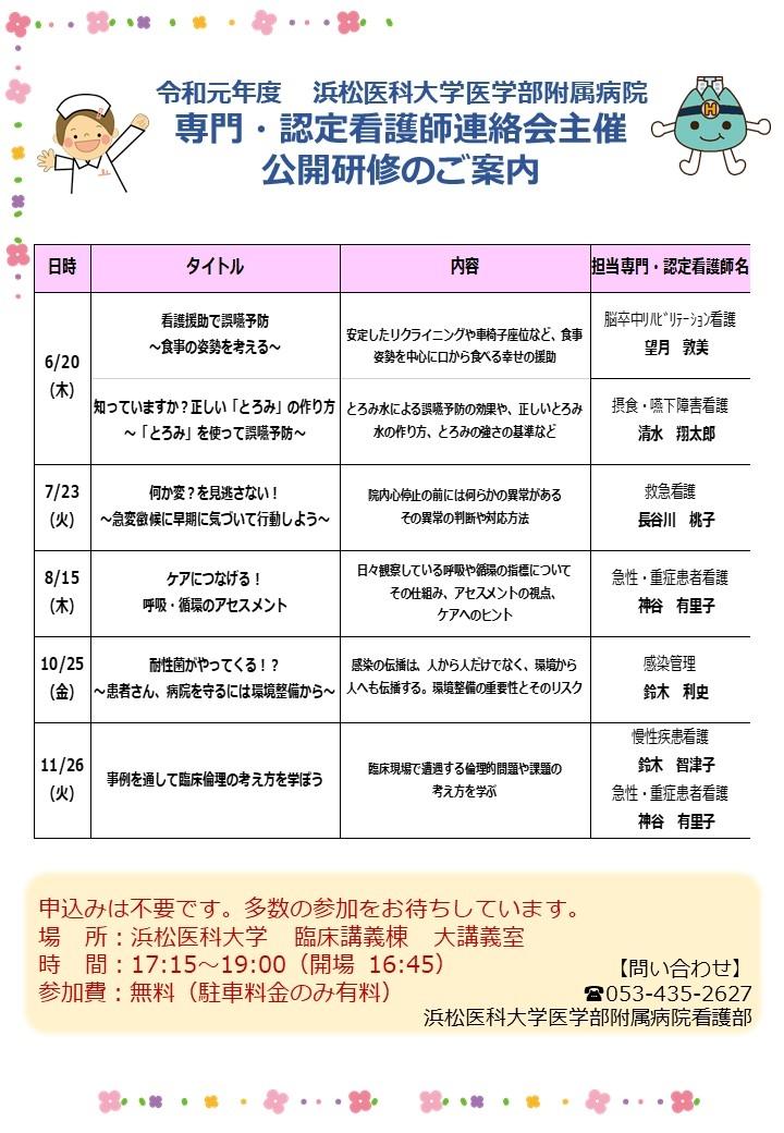 https://www.hama-med.ac.jp/hos/cent-clin-fac/54477f6303b0ad177b517bc3bbf27118.jpg