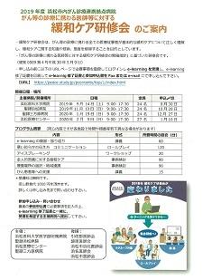 2019年度緩和ケア研修会(ご案内・申込書)