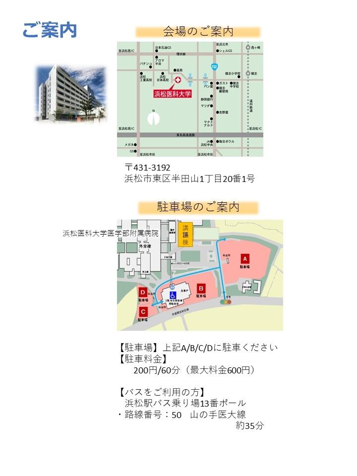 https://www.hama-med.ac.jp/hos/cent-clin-fac/6cf0d1c98d8a2788ee15a9128a961198_1.jpg