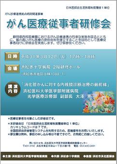 がん医療従事者研修会ポスター(赤十字病院)