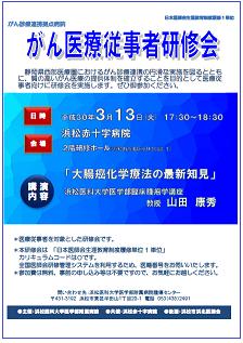 がん医療従事者研修会ポスター(浜松赤十字病院)