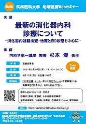 第5回地域連携Webセミナー 開催案内ポスター