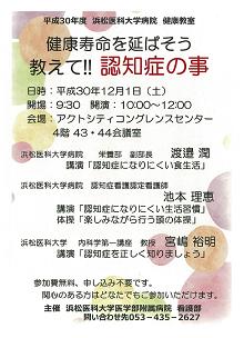 平成30年度 浜松医科大学病院 健康教室 案内ポスター