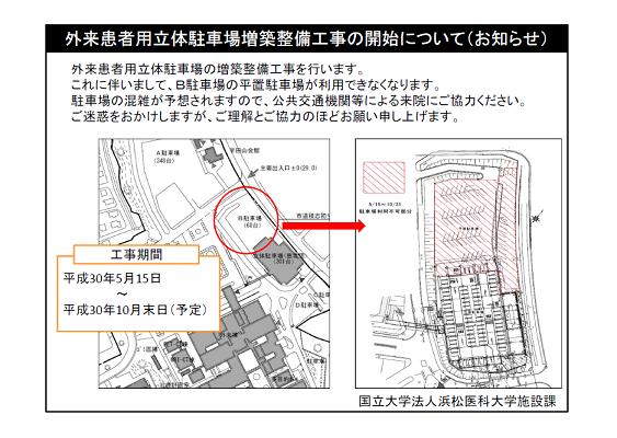 外来患者用立体駐車場増設整備工事の開始について(お知らせ)(平成30年5月15日より)