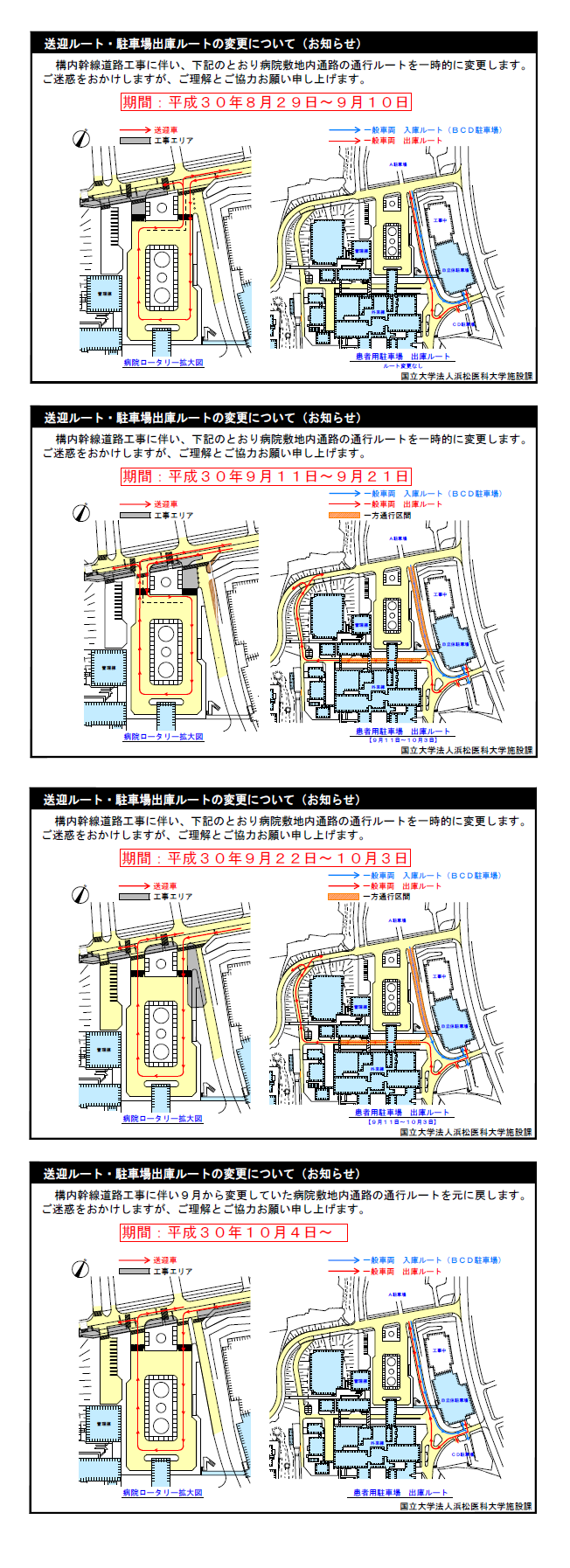 送迎ルート・駐車場出庫ルートの変更について(お知らせ)