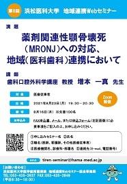 20210715 地連ウェブセミナー ポスター.jpg