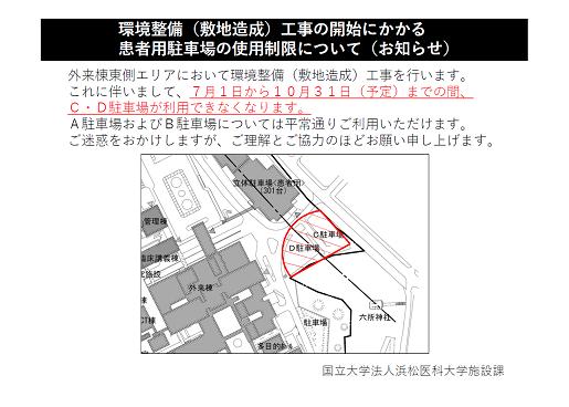 患者CD駐車場使用制限