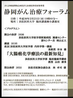 静岡がん治療フォーラムポスター