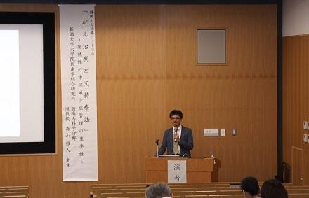 静岡がん治療フォーラム 講演の様子