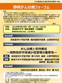 静岡がん治療フォーラム開催案内