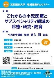 20210813 地連ウェブセミナー ポスター 30.jpg