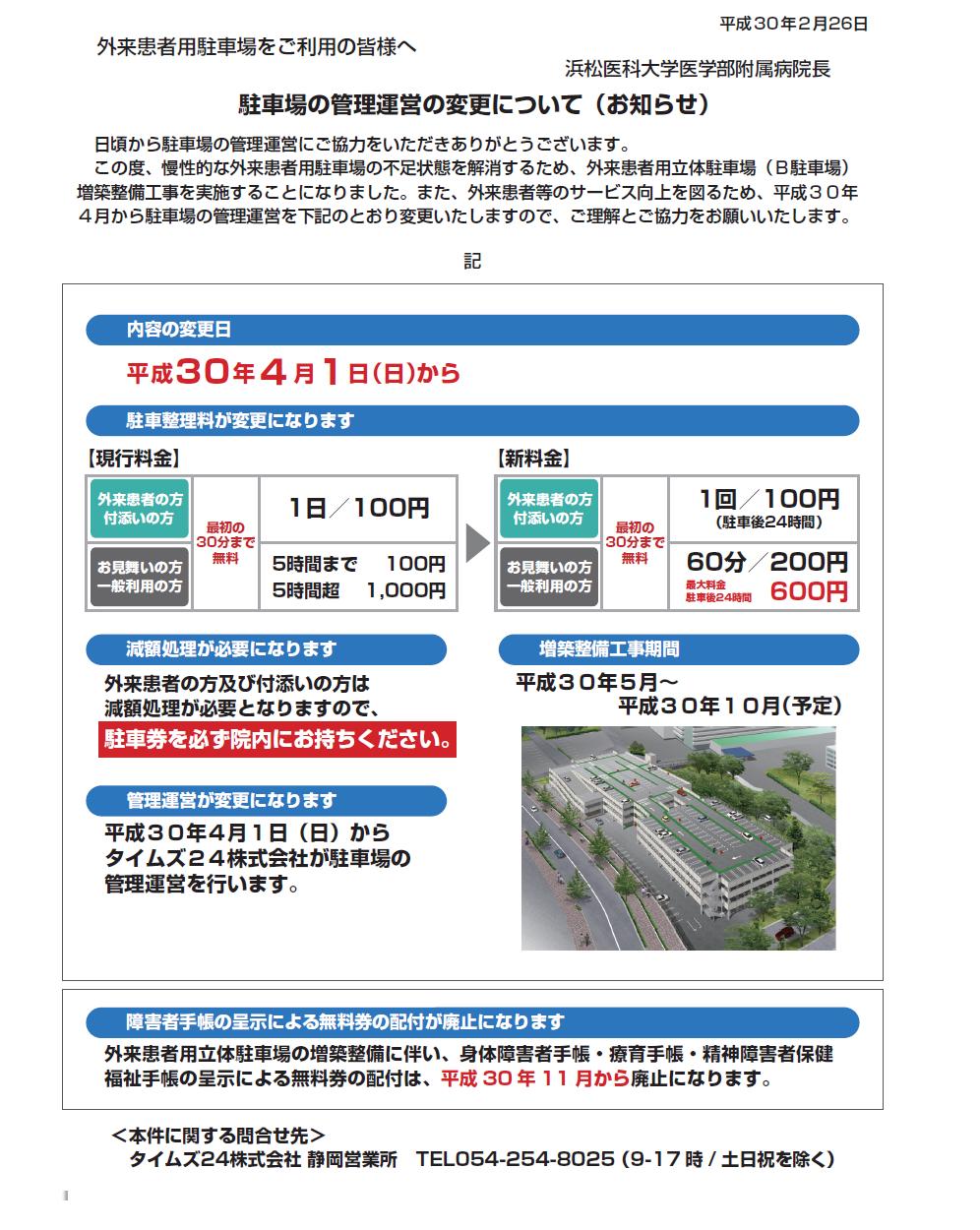 駐車場の管理運営の変更について(お知らせ)平成30年4月1日から