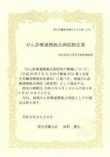 がん診療連携拠点病院指定書