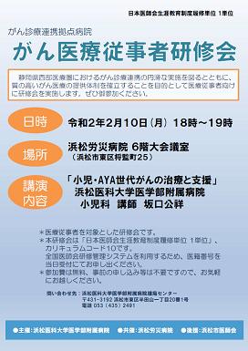 令和元年度第1回がん医療従事者研修会ポスター(浜松労災病院)