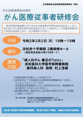 令和元年度第2回がん医療従事者研修会ポスター(浜松赤十字病院)