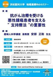 20210914 地連ウェブセミナー ポスター 30.jpg