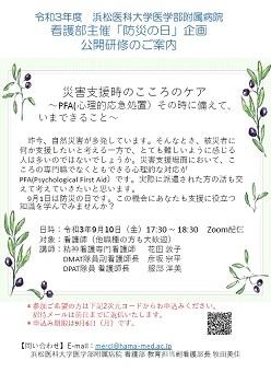 20210811 看護部 トピックス (HP用)0910公開研修(災害支援)ポスター 40.jpg