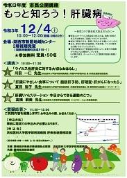 20210805 0819(1204延期版)色修正iji 肝疾患連携 0918市民公開講座ポスター 令和3年12月4日市民公開講座ポスター 30.jpg