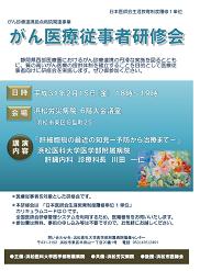 がん医療従事者研修会ポスター(浜松労災病院)