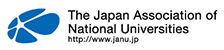 The Japan Association of National Universities