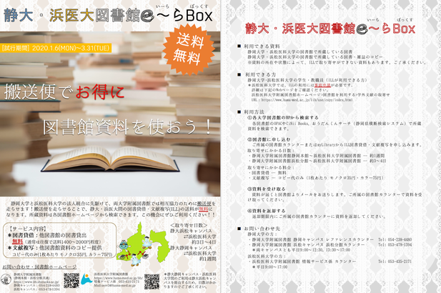 静大・浜医大図書館いーらBoxのポスター