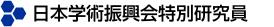 日本学術振興会特別研究員