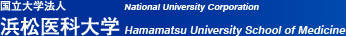 国立大学法人浜松医科大学 National Univerity Corporation Hamamatsu University School of Medicine