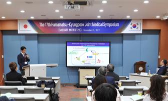 慶北-浜松合同医学シンポジウム