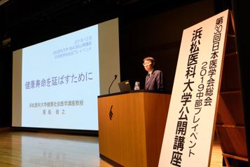 尾島教授の講演会