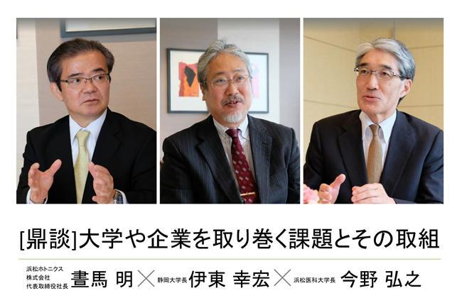 浜松ホトニクス・静岡大学・本学の鼎談