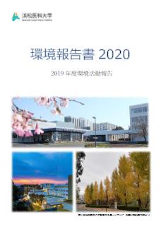 環境報告書2020