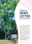 NEWSLETTER 開学40周年特別記念号