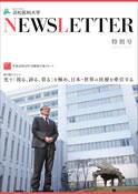 NEWSLETTER 2016.4月発行 特別号(PDF)