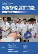 NEWSLETTER 2012.10月発行 Vol.39 No.1(PDF)