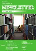 NEWSLETTER 2013.3月発行 Vol.39. No.2(PDF)