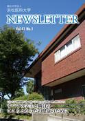NEWSLETTER 2014.10月発行 Vol.41 No.1(PDF)