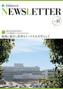 NEWSLETTER 2015.3月発行 Vol.41 No.2(PDF)