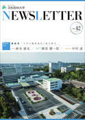 NEWSLETTER 2015.11月発行 Vol.42 No.1(PDF)