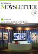 NEWSLETTER 2016.3月発行 Vol.42 No.2(PDF)