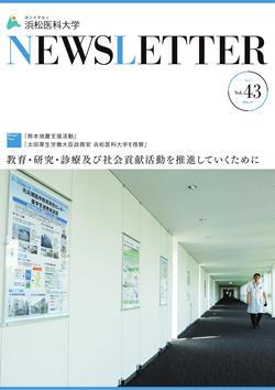 NEWSLETTER 2016.10月発行 Vol.43 No.1(PDF)